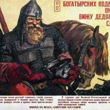 Герои земли Русской против Гитлера