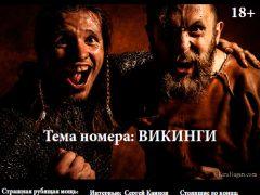 Альманах «Людота», №1, декабрь 2014 г.