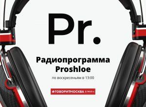 Радиопрограмма Proshloe