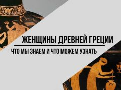 Женщины Древней Греции