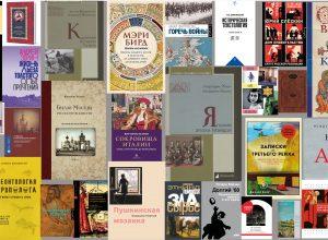 36 исторических книг
