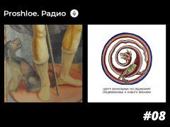«Бестиарий ненависти» / Открытие Центра визуальных исследований Средневековья и Нового времени РГГУ