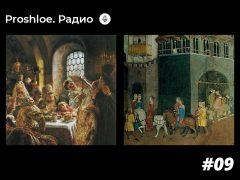 «Городские сообщества Западной Европы в Средние века» / «Сборы на русскую свадьбу XVII века»