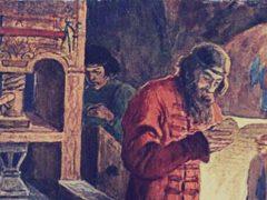 Начало книгопечатания в России