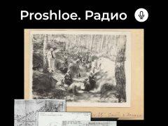 Оцифровка и онлайн-публикация архива Института археологии РАН