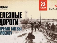 Железные дороги во время битвы за Москву