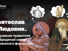 Святослав и Людовик