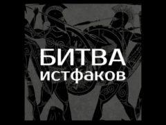 Второй Всероссийский конкурс «Битва истфаков»