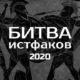«Битва истфаков» 2020