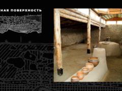 Внутри аркаимского дома
