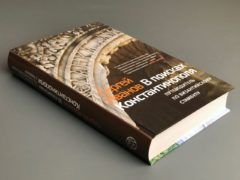В поисках Константинополя: путеводитель по византийскому Стамбулу