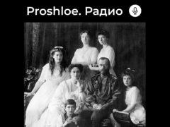 Новая книга «Цареубийство 1918 года»