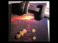 Новая книга «Викинги. Путь на Восток»