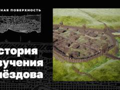 История изучения Гнёздова