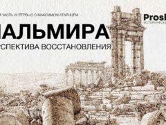 Пальмира. Перспектива восстановления