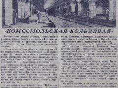 Расширение метро