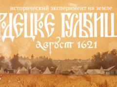 Городецкое гульбище. Август 1621
