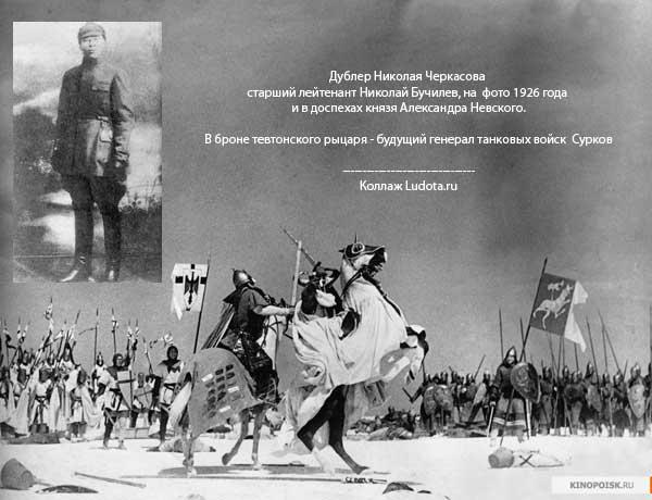 Николай Черкасов во время битвы был заменен дублером