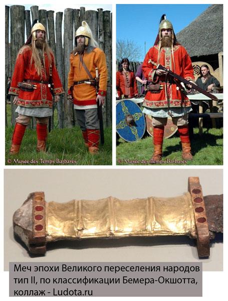 древние германцы с мечами