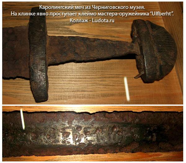 каролингский меч из Чернигова