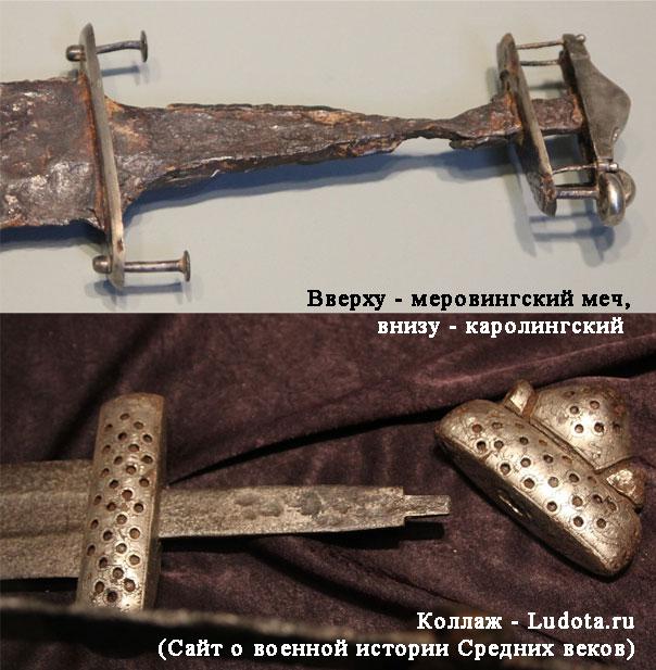 Меровингский и каролингский мечи