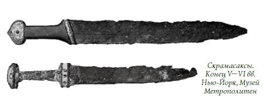 Скрамасаксы 5-6 веков