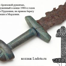 Меч мордовского викинга или «утка»?