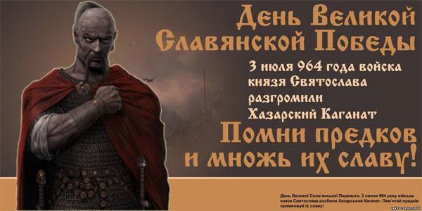 pohody knjazja Svjatoslava_001