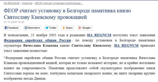 pohody knjazja Svjatoslava_003