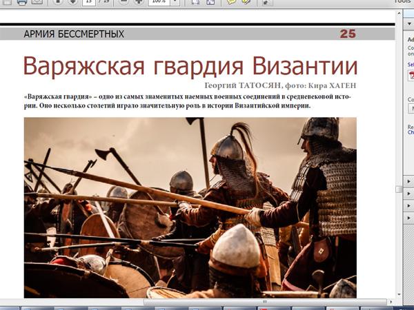 альманах_викинги
