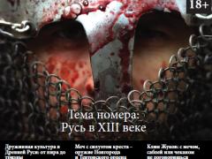 Альманах «Людота», №2, март 2015 года
