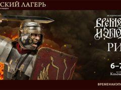 Сенаторы и пленные вожди, легионеры и…