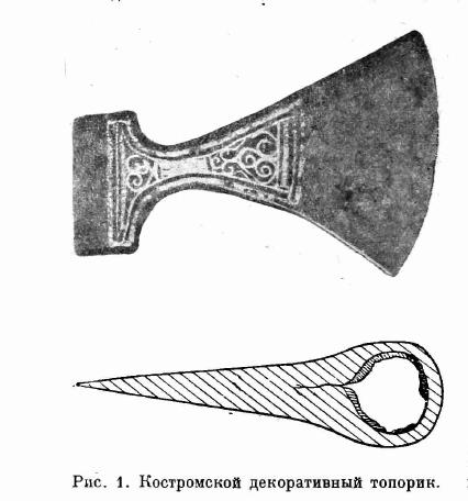 boevoj toporik iz Kostromy