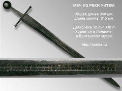 Загадочные надписи на клинках мечей