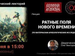 Археология Бородинского поля